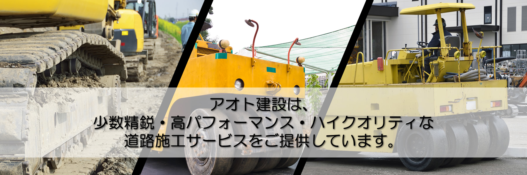 アオト建設は、少数精鋭・高パフォーマンス・ハイクオリティな道路施工サービスをご提供しています。